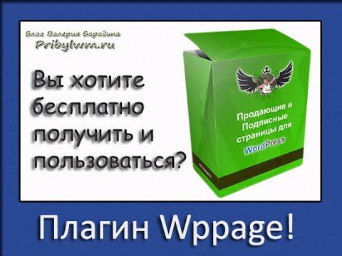 Плагин WPPAGE - Как легко и просто создать страницу захвата самому!