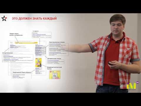 Контекстная реклама в Яндекс Директ по минимальной цене.