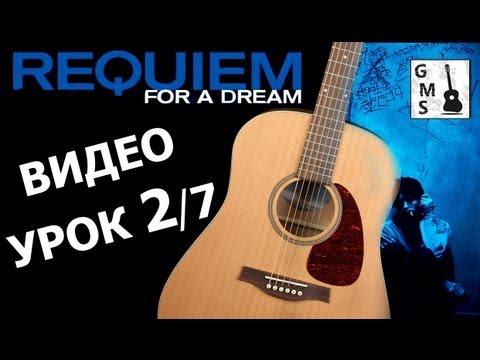 РЕКВИЕМ ПО МЕЧТЕ на Гитаре - видео урок 2/7. Как играть на гитаре