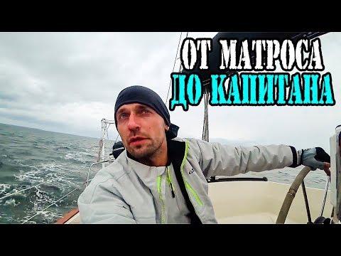 От Матроса до Капитана. Обучение управлению яхтой с нуля. [ Яхтинг для начинающих ]