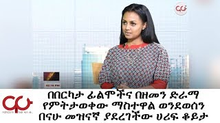 ETHIOPIA - Entertainment with Masewal Wendwesen