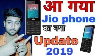 आ गया Jio फ़ोन में new Update || JIO PHONE NEW UPDATE 2019 || jio Whataspp update 2019