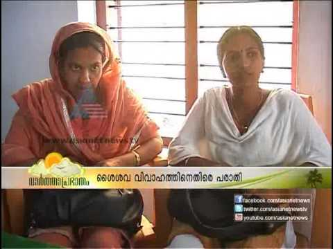 Child Marriage In Kerala - 40 Year Old Man Married 15 Year Old Girl video