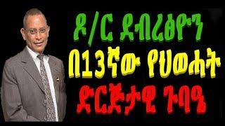 Ethiopia : ዶ/ር ደብረፅዮን በ13ኛው የህወሓት ድርጅታዊ ጉባዔ ንግግር
