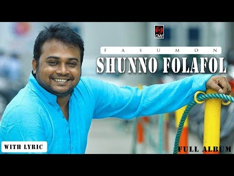 Shunno Folafol | F A Sumon | Full Album | New Bangla Song 2017