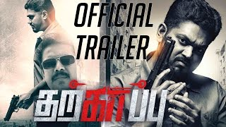 Tharkaapu Official Trailer