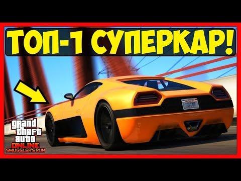 GTA 5 Online: COIL CYCLONE = НОВЫЙ САМЫЙ БЫСТРЫЙ СУПЕРКАР | Cравнение с T20, Vagner, 811 | Патч 1.41