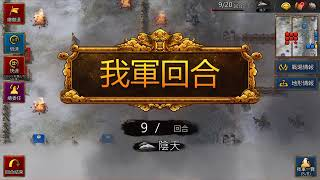 ROTK Trial of the Gates Gate 30 Sima Yi