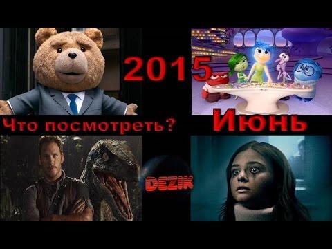 Новинки кино Что посмотреть?  Лучшие фильмы июнь 2015