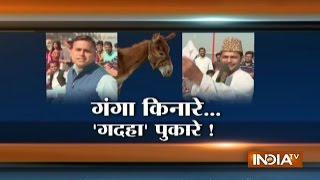 Watch Gadha Leela on politics of UP election from Varanasi