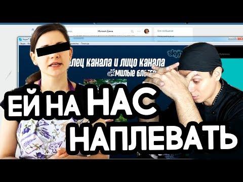 Ольга Матвей, обманывает...
