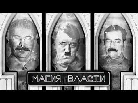 «Нам и не снилось 27: Магия власти» / Полная версия