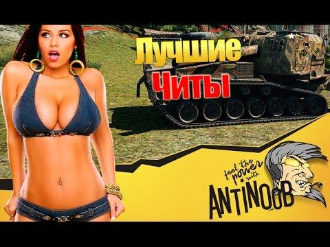 ЛУЧШИЕ ЧИТЫ ДЛЯ АРТЫ В World Of Tanks (wot)