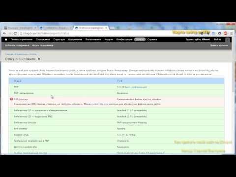 Как сделать свой сайт на drupal