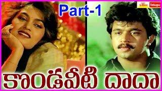 Peralai - Kondaveeti Dada || Telugu Full Length Movie Part-1  || Arjun,Nirosha,silk smitha