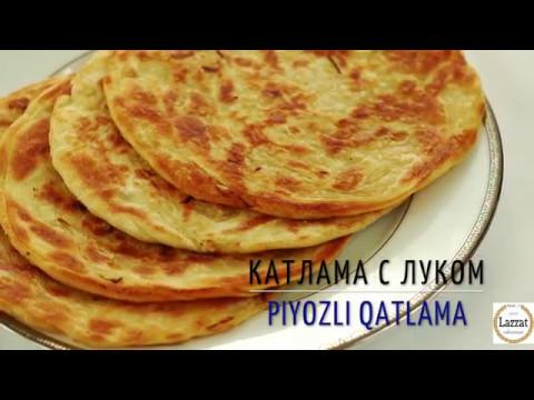Катлама с луком/Piyozli qatlama