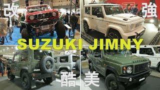 SUZUKI JIMNY 新車+改裝介紹 我戀愛了!