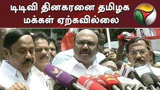 டிடிவி தினகரனை தமிழக மக்கள் ஏற்கவில்லை: அமைச்சர் ஜெயக்குமார் | Jayakumar | ADMK