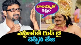 Reasons Behind Director Teja Walks Out From Balakrishna NTR Biopic Movie | Ntr Biopic