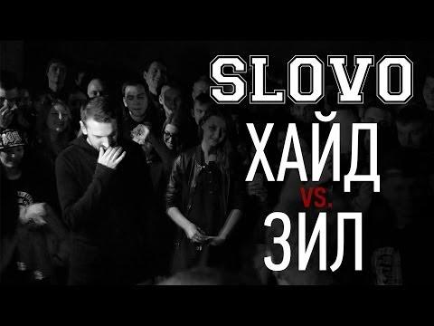 SLOVO - сезон 3, раунд 2, Хайд - Зил