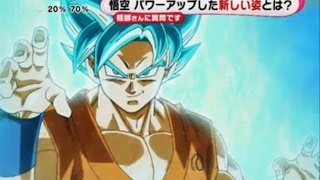 "Blue Super Saiyan God !! Dragon Ball Z ""Revival of F"" new trailer!"