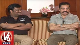 kamal-haasan-and-director-rajesh-in-special-chit-chat-cheekati-rajyam-v6-news