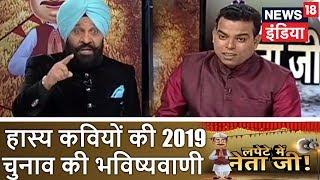 हास्य कवियों ने की 2019 चुनाव की भविष्यवाणी   Lapete Mein Netaji   News18 India
