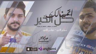 """"""" اتمنالك كل الخير """" سراج الامير + عباس الامير 2017 / حصرياً"""