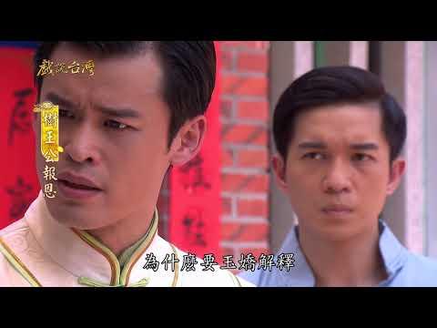 台劇-戲說台灣-樹王公報恩-EP 06