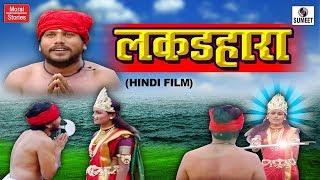 Lakadhare Ki Kahani - Bhakti Movie | Hindi Devotional Movie | Hindi Movies | Bhakti Film