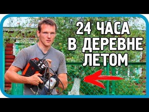 24 ЧАСА В ДЕРЕВНЕ ЛЕТОМ. ЧТО УСПЕЮ, А ЧТО НЕТ?