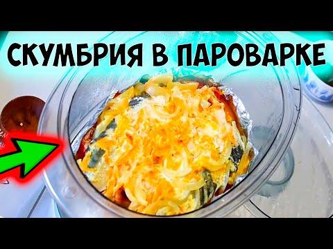 Как приготовить диетическую рыбу - видео
