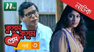 Special Bangla Natok Kushum Kushum Prem (কুসুম কুসুম প্রেম) by Mosharraf Karim & Sarika | Episode 03