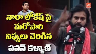 Pawan Kalyan Strong Warning to Nara Lokesh and Chandrababu | AP Political News
