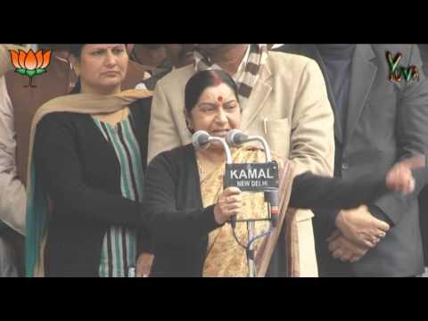 Smt. Sushma Swaraj speech during protest against Sushil Kumar Shinde Statement at Jantar Mantar