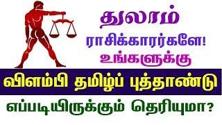 Thulam Tamil New Year Rasi Palan 2018 - 19 | துலாம் ராசி  தமிழ் புத்தாண்டு பலன்கள்  | விளம்பி