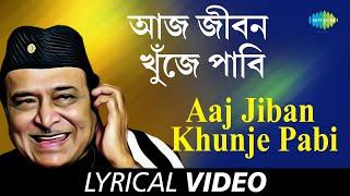 Aaj Jiban Khunje Pabi with lyrics   Ami Ak Jajabar Bhupen Hazarika   Bhupen Hazarika   HD Song