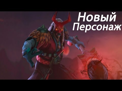 Презентация Двух НОВЫХ ГЕРОЕВ Дота 2 на TI8   The International 2018