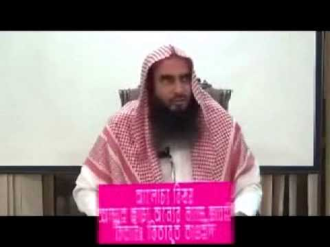 Bangla: Kitab At-Tawheed (Part12) Allah Chhara Annyer Naame Jobai Kora by Motiur Rahman Madani