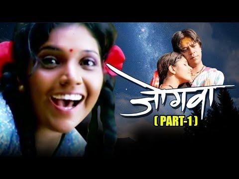 Jogwa (2009) Part 1   National Award Winner   Mukta Barve Upendra Limaye