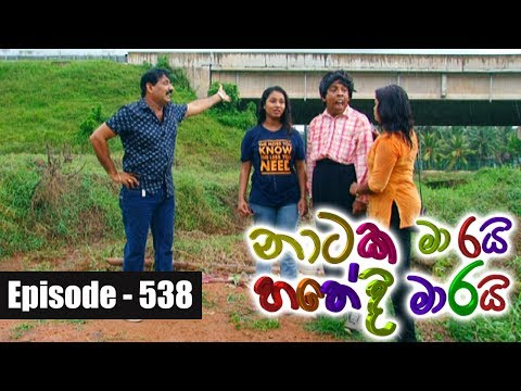 Naataka Maarai - Ep 538 High Way 17 07 2017