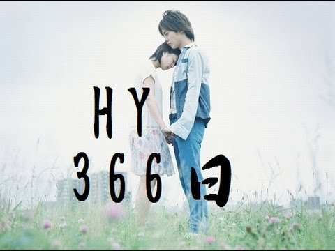 歌詞 】 HY 「 366日 」 男が歌ってみた。 フル - YouTube
