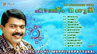 Hits Of I P Sideeq |Non Stop Malayalam Superhit Mappilapattu Jukebox 2018