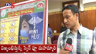 Swine Flu Cases Increased In Visakhapatnam