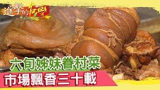 六旬姊妹眷村菜 市場飄香三十載  《進擊的台灣》第256集