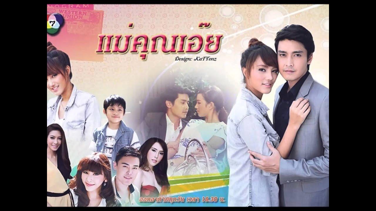 Thai New Lakorns 2014 - YouTube