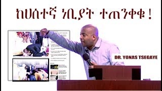 Dr. Yonas Tsegaye - Carefull From Wrong Prophets - AmlekoTube.com