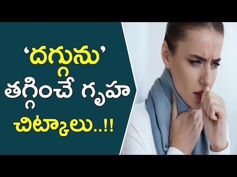 దగ్గును తగ్గించే గృహ చిట్కాలు..! || Best Home Remedies To Get Rid Of Cough || Natural Tips || Health