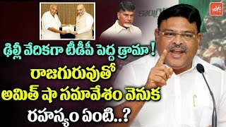 YSRCP Leader Ambati Rambabu Press Meet on TDP No Confidence Motion | Parliament Session