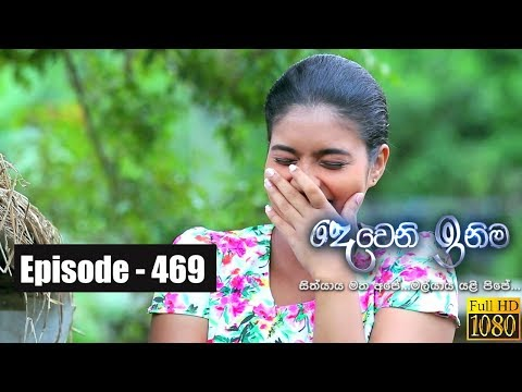 Deweni Inima | Episode 469 23rd November 2018